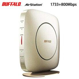 【キャッシュレス5%還元店】【返品OK!条件付】バッファロー 無線LANルーター AirStation 11ac対応 1733+800Mbps Wi-Fi ビームフォーミングEX WSR-2533DHP2-CG シャンパンゴールド【KK9N0D18P】【80サイズ】