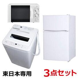 【返品OK!条件付】【新生活応援セット】マクスゼン 洗濯機+冷蔵庫+ツインバード 電子レンジ 50Hz 東日本専用の3点セット DR-D419W5-3SET【KK9N0D18P】【260サイズ】