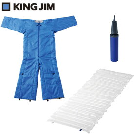 【返品OK!条件付】キングジム 着る布団&エアーマット フリーサイズ BFT-001 災害時の帰宅困難者対策 KING JIM【KK9N0D18P】【80サイズ】