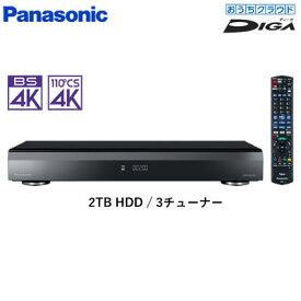 【返品OK!条件付】パナソニック ブルーレイディスクレコーダー おうちクラウドディーガ 4Kチューナー内蔵モデル 2TB HDD DMR-4W200【KK9N0D18P】【100サイズ】