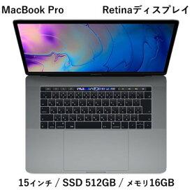 【キャッシュレス5%還元店】【返品OK!条件付】Apple 15インチ MacBook Pro Retinaディスプレイ 512GB SSD MV912J/A スペースグレイ MV912JA アップル【KK9N0D18P】【100サイズ】