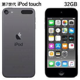【返品OK!条件付】アップル 第7世代 iPod touch MVHW2J/A 32GB スペースグレイ MVHW2JA Apple アイポッド タッチ【KK9N0D18P】【60サイズ】