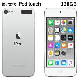 【返品OK!条件付】アップル 第7世代 iPod touch MVJ52J/A 128GB シルバーMVJ52JA Apple アイポッド タッチ【KK9N0D18P】【60サイズ】