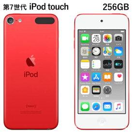 【返品OK!条件付】アップル 第7世代 iPod touch MVJF2J/A 256GB レッドMVJF2JA Apple アイポッド タッチ【KK9N0D18P】【60サイズ】
