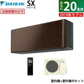 【キャッシュレス5%還元店】【返品OK!条件付】ダイキン 20畳用 6.3kW 200V エアコン risora リソラ SXシリーズ 2019年モデル S63WTSXP-M-SET ウォルナットブラウン F63WTSXP-M + R63WSXP【KK9N0D18P】【260サイズ】