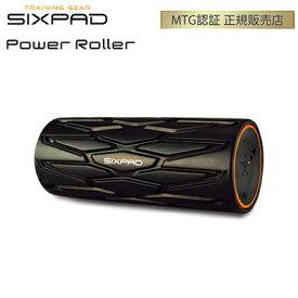 【キャッシュレス5%還元店】【返品OK!条件付】正規品 MTG シックスパッド パワーローラー SIXPAD Power Roller SE-AB03L フィットネス ストレッチ【KK9N0D18P】【60サイズ】