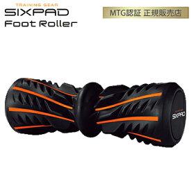【キャッシュレス5%還元店】【返品OK!条件付】正規品 MTG シックスパッド フットローラー SIXPAD Foot Roller SS-AL03 フィットネス ストレッチ 足裏 ボディケア フォームローラー 【KK9N0D18P】【60サイズ】