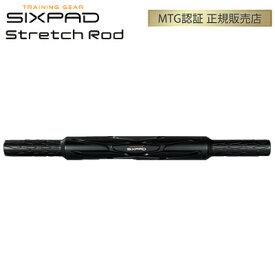 【キャッシュレス5%還元店】【返品OK!条件付】正規品 MTG シックスパッド ストレッチロッド SIXPAD Stretch Rod SS-AM03 フィットネス ストレッチ フォームローラー 【KK9N0D18P】【60サイズ】