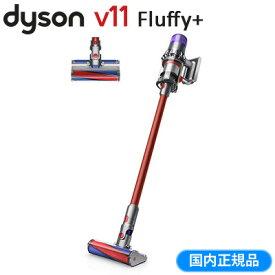 【返品OK!条件付】ダイソン SV14FFCOM Dyson V11 Fluffy+ フラフィ プラス ニッケル/アイアン/レッド 掃除機 コードレスクリーナー サイクロン式【KK9N0D18P】【180サイズ】