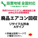廃品エアコン回収(リサイクル料金 対象メーカーAタイプ)料金(※沖縄・離島など除く) 【KK9N0D18P】