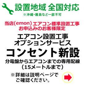 エアコン コンセント新設 分電盤からエアコンまでの専用配線(15メートルまで) air-kouji-op16 【KK9N0D18P】