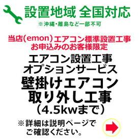 壁掛けエアコン取り外し工事(4.5kwまで)