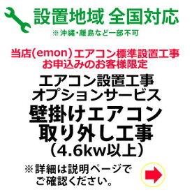 壁掛けエアコン取り外し工事(4.6kw以上)