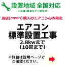 エアコン標準設置工事 2.8kwまで (10畳まで)
