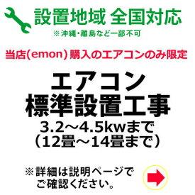 エアコン標準設置工事 3.2〜4.5kwまで (12畳〜14畳)