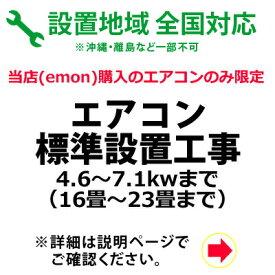 エアコン標準設置工事 4.6〜7.1kwまで (16畳〜23畳まで)