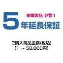 【5000円以上の購入で使える1%OFFクーポン配布中!1/11(金)10:00〜1/16(水)1:59迄】【分類1】emon延長保証のお申込み 1〜50,00...