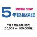【分類2】emonご購入者様対象 延長保証のお申込み 50,001〜100,000円 HOSYOU-NO25年間故障してもあんしん!メーカー…