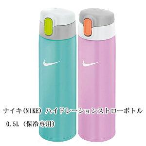 ナイキ NIKE サーモス ハイドレーションストローボトル 0.5L 保冷専用 FHE-500TN