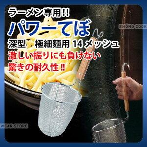 ラーメン専用パワーてぼ 深型 極細麺用_ラーメン 湯切り てぼ 業務用 _AC6199