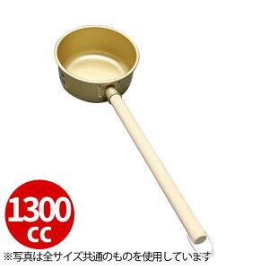 アルミ 板厚水杓子 ゴールド 1300cc 15cm_アルミ 杓子 ひしゃく キャッシュレス 還元 キャッシュレス5%還元