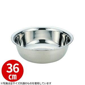 18-8 手洗鉢 36cm_ステンレス 洗面器 _AG2190