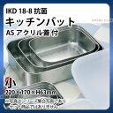 IKD 18-8抗菌キッチンバット(ASアクリル蓋) 小_ステンレス バット 蓋付き ふた付き フタ付き 角型 調理バット 調理用バット 業務用