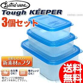 タッパー 保存容器 セット ラストロ タフキーパー フードケース3P セット _ タッパー 保存容器 プラスチック シール容器 シールストッカー シールウェア 食洗機対応 レンジ対応 送料無料 キャッシュレス 還元 キャッシュレス5%還元