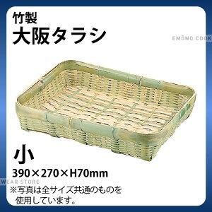 竹製 大阪タラシ 小 15-019_かご カゴ 竹製カゴ 竹製かご 竹カゴ 竹かご
