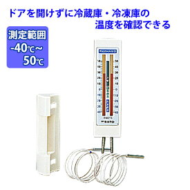 チェッカーメイトII(マグネット式) 二針_冷蔵庫 冷凍庫の温度計 _AC4467