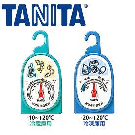冷凍・冷蔵庫用温度計 No.5497_TANITA タニタ 2ヶセット 冷蔵庫温度計 冷凍庫温度計 _AB4998