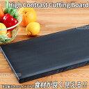 【送料無料】ハイコントラストまな板(黒) K-9_900×450mm 厚さ30mm 黒いまな板 おしゃれまな板 カットボード ブラック…