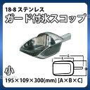 18-8 ガード付氷スコップ 小_アイススコップ ステンレス 万能スコップ 業務用