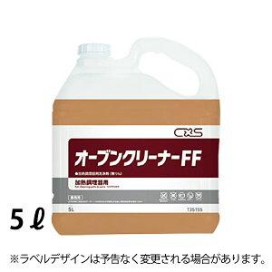 オーブンクリーナーFF 5L_厨房用洗剤 業務用洗剤