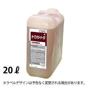 【送料無料】オーブンクリーナーFF 20L_厨房用洗剤 業務用洗剤