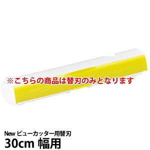 ビューカッター用 替刃 30cm幅用_替え刃のみ _AG2307