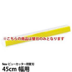 ビューカッター用 替刃 45cm幅用_替え刃のみ _AG2308