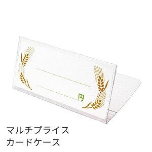 マルチプライスカードケース 10枚入 PE-100-ALL_プライススタンド 値札立て カードスタンド カード立て ディスプレイ用品 _AK3628