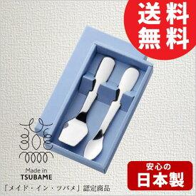 ウィズ ア チャイルドカトラリー ギフトセット2pc 18-8 ステンレス メイド・イン・ツバメ 日本製 食洗機対応 フードマッシャー/フィーディングスプーン 箱入り