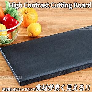 ハイコントラストまな板(黒) K-2_550×270mm 厚さ10mm 黒いまな板 おしゃれまな板 カットボード ブラック 敬老の日 贈り物 ご家庭でも置ける業務用 厚さ1cm オープンキッチン バー カフェ 洋食屋