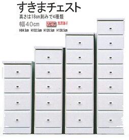 光沢 真っ白のすきまチェスト幅40cm(引き出し4段、5段、6段、7段)(ソピア)at180-40[fv]
