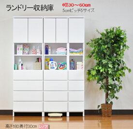 真白 ランドリーチェスト サニタリー 幅40cm すきま家具(レノア)at201-40 日本製 [tw]