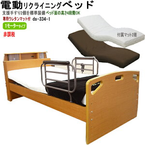 電動リクライニングベッド 1モーター 非課税品 電動ベッド (hmfb-275jns)ds334-1