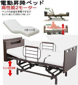 電動リクライニングベッド 床面昇降 組立設置付 快適 高機能 人気の2モーター(mfb-8612uj)ds336-2up(非課税) ウレタンマット付[tw]