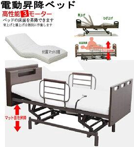 電動リクライニングベッド 床面昇降 快適 高機能 人気の3モーター(mfb-8613uj)ds336-3up(非課税) ウレタンマット付 組立設置付