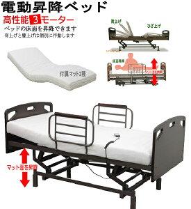 床面昇降式 電動リクライニングベッド 組立設置付 快適 高機能 人気の3モーター(mfb-2063uj)ds337-3up(非課税) ウレタンマット付