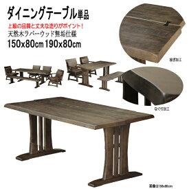 ダイニングテーブル ヴィンテージ調 頑丈 伝統的技法 190x80cm(響190t)ds402-2t[fv]