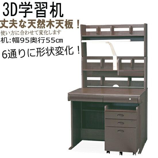 学習机 6種に変化OK ハイタイプ 3Dデスク 幅95cm(hwd-519)ds663-3-19 [tw]