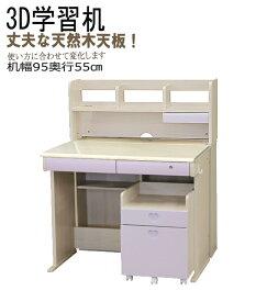 学習机 人気の3Dシステムデスク 幅95cm(SWD-519)ds663-5-19[01]