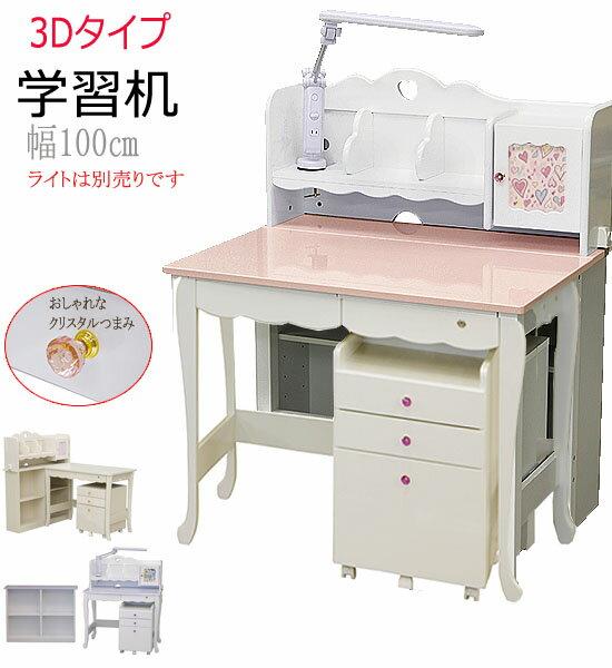 学習机 お洒落 女の子専用 3Dデスク幅100cm(lur-519)ds665-2-19[tw]